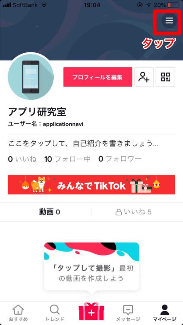 TikTok 非公開アカウント
