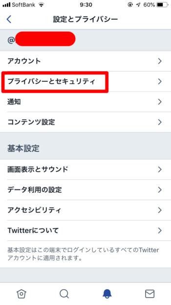 Twitter DM開放