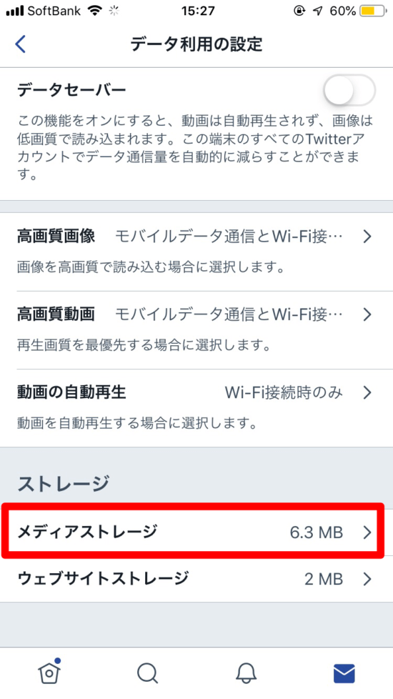 容量 減らす twitter