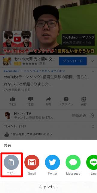 YouTube タイトル コピー