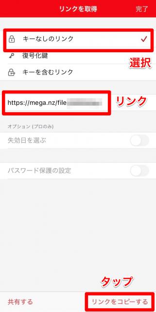 MEGA リンク 作り方