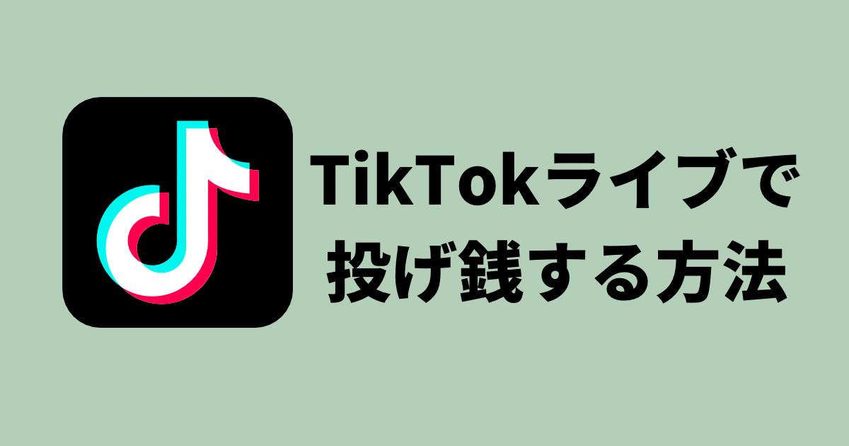 TikTokライブ 投げ銭